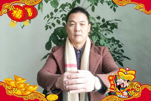 【福建超煌】林总恭贺大家新春快乐!幸福安康!财源广进!