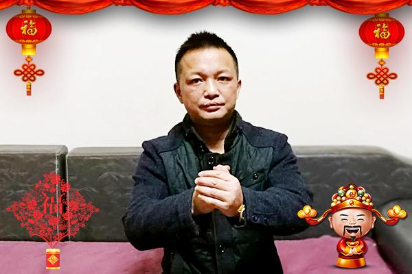 【北京顶养】销售总监徐总恭贺大家新春愉快!身体健康!前程似锦!