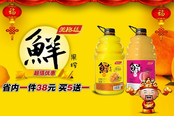 【河南美格丝】全体员工祝大家春节快乐,前程似锦,吉星高照!