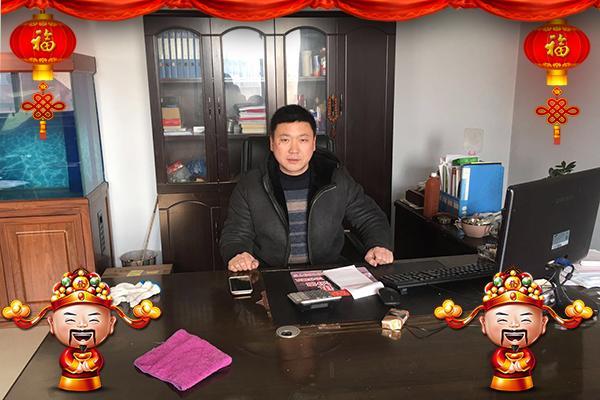 【亿旺食品】王总携全体员工恭祝大家新春吉祥,大吉大利,阖家欢乐!