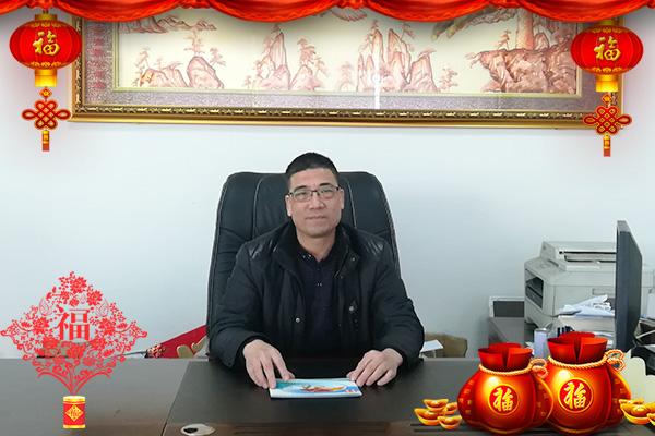 【中山市惠康】袁总携全体员工祝大家新年快乐,大展宏图,财源广进!!
