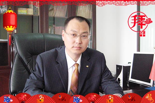【北大荒】董事长郭董给您拜年了!愿您在新的一年里,阖家欢乐,事业有成!