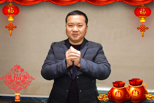 【正盛圆食品】刘总携全体员工祝大家新年快乐,生意兴隆,财源广进!!