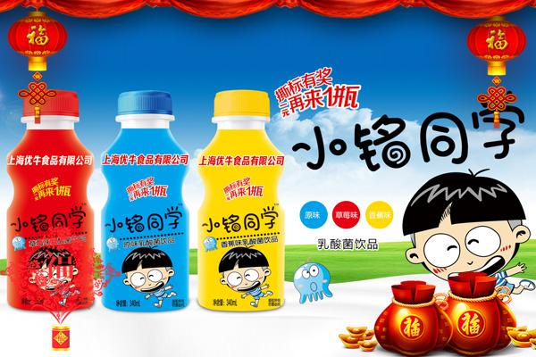 【上海优牛】全体员工祝大家新年快乐,大展宏图!鸿运开来!!