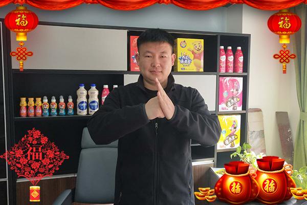 【百通乳业】胡总携全体员工祝大家身体健康,万事如意,财运亨通!