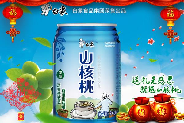 【白象饮品】刘总携全体员工祝大家身体健康,恭喜发财,万事如意!