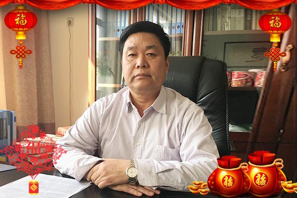 【北京浩明】郝总携全体员工祝大家身体健康,财源广进,合家欢乐!