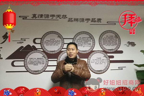 乡蕴(上海)食品有限公司全体员工恭祝新老客户及各界朋友春节快乐,阖家幸福!