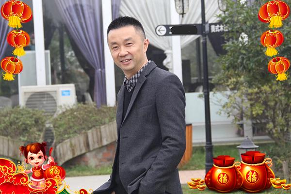 【四川风云广告】张立总经理恭祝大家新春吉祥,身体健康,财运亨通!