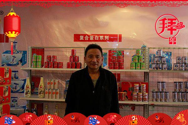 北京今禧多食品发展有限公司给您拜年了!愿您在新的一年里,阖家欢乐,事业有成!