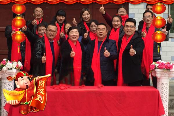 陕西红庆食品有限公司总经理马庆携全体员工祝大家身体健康,万事如意,吉祥高照!