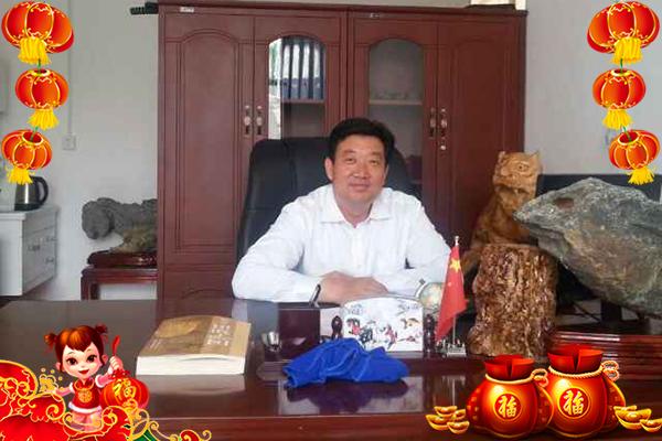 【山东临沂绿之源食品有限公司】全体员工祝您猪年吉祥,财源广进!