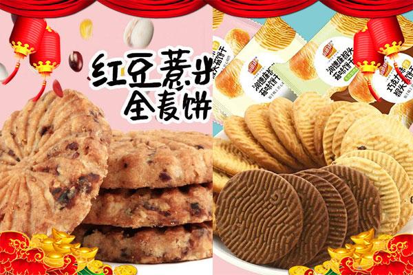 【润德康食品】携全体员工祝大家福如东海,大吉大利,事事顺心!