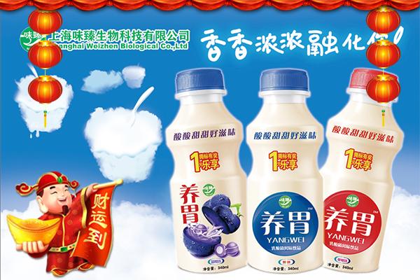 【上海味臻生物科技有限公司】祝您新年快乐,万事如意!