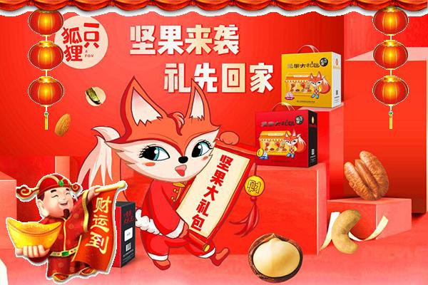 【郑州一只狐狸】携全体员工恭祝大家新年快乐,大吉大利,幸福美满,和谐安康!