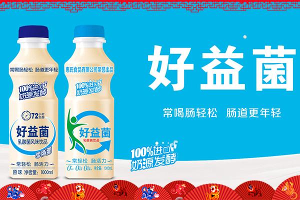 【山东惠氏食品】祝大家在新的一年里,万事如意,阖家欢乐,百事顺心!