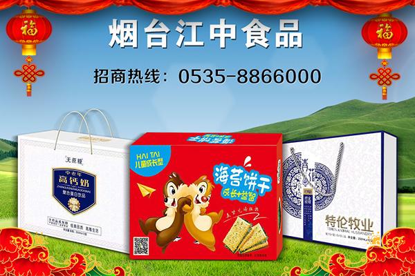 【烟台圣菲食品】恭祝大家猪年快乐,幸福安康,生意兴隆!