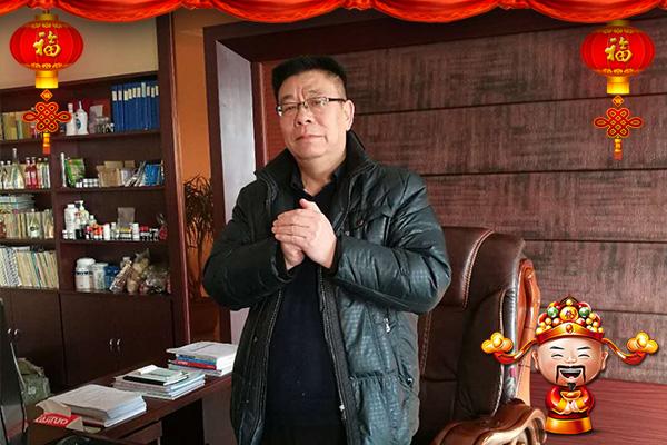 【安江凌饮品】史总给大家拜年了,祝大家新春吉祥,阖家幸福,事业兴旺!