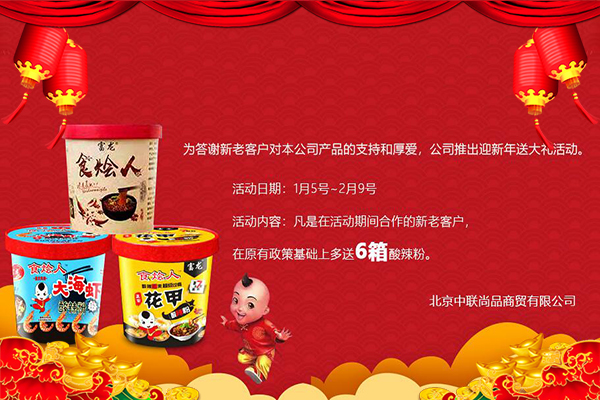【北京中联尚品商贸有限公司】祝大家在新的一年里,财源广进、阖家幸福!
