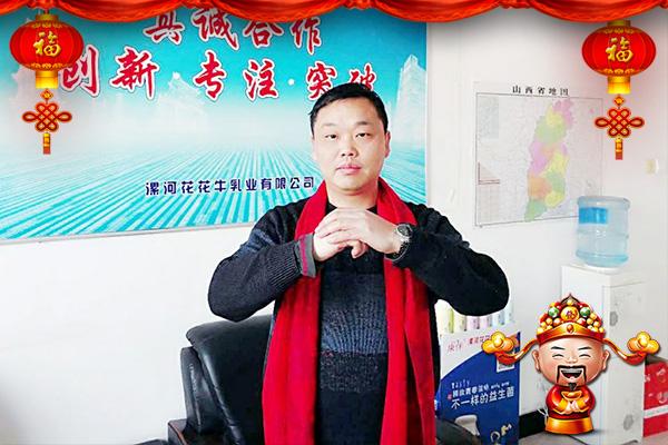【漯河花花牛】董总给大家拜年了!愿你在新的一年里,身体健康!阖家幸福!事业兴旺!