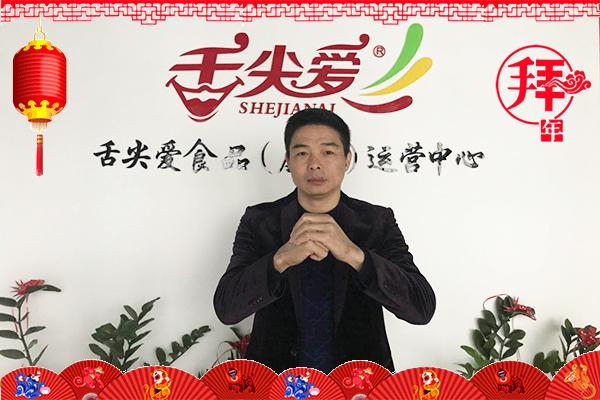 【舌尖爱(厦门)食品】潘总经理携全体员工恭祝大家新春吉祥,和和美美,幸福安康,大吉大利!