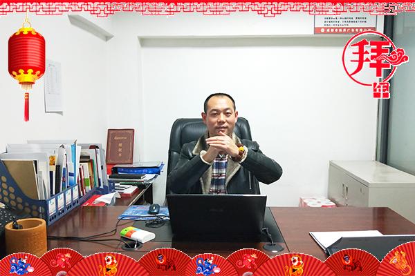 【成都市拓界广告有限公司】杨总携全体员工祝大家身体健康,大吉大利,吉星高照,前程似锦!