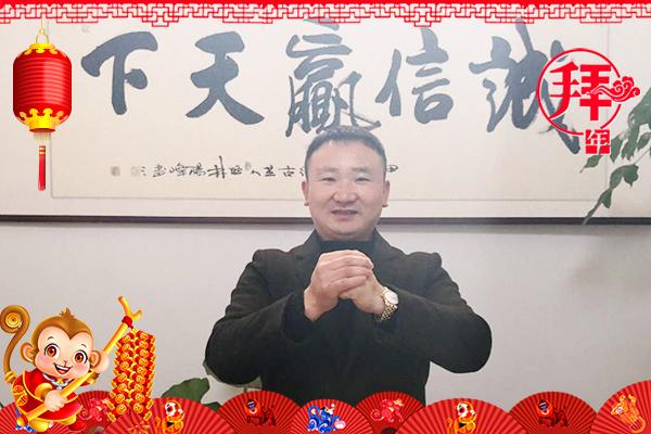 【新乡市米米佳食品】郜总携全体员工恭祝大家新春吉祥,大吉大利,生意兴隆,财源广进!