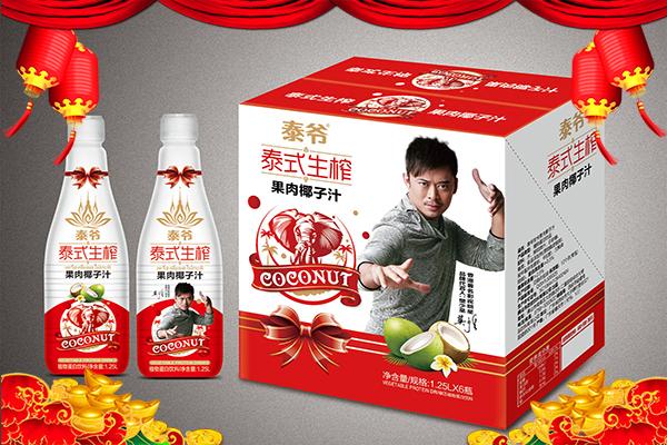 【深圳市润捷饮料有限公司】祝您新年快乐,时时好心情!