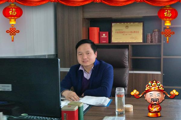 【洛阳酒府食品厂】马总携全体员工祝大家猪年大吉大利,百事顺心,幸福美满!