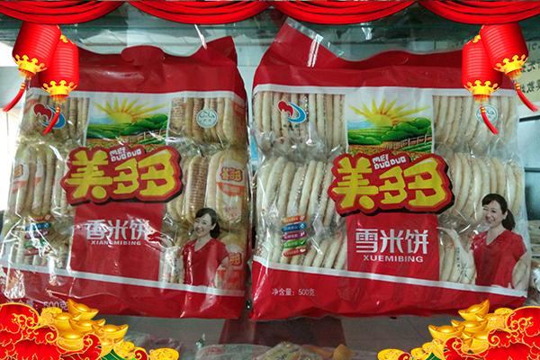 【新乡市美多多食品厂】全体员工祝大家猪年大吉,幸福安康,财源广进!