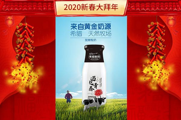 【深圳福临门食品有限公司】全体员工祝大家快乐天天、幸福年年,财运旺旺!