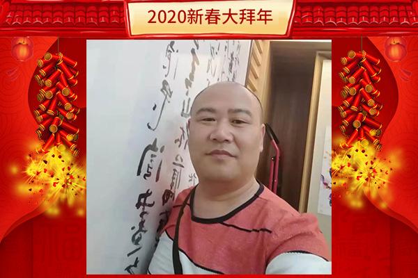 【温县乐品坊食品厂】郑总携全体员工恭祝大家新春吉祥,大吉大利,生意兴隆,财源广进!