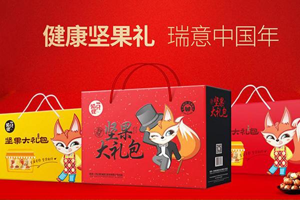 【郑州一只狐狸电子商务有限公司】全体员工恭祝大家鼠年快乐,新春吉祥,前程似锦,万事如意!