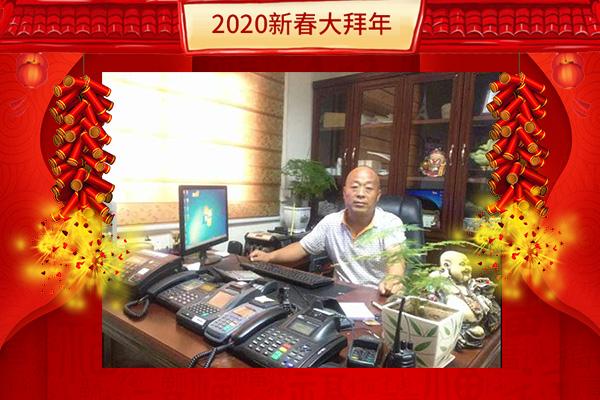 【郑州李旗聚恒商贸有限公司】祝您鼠年开门大吉,财源广进,阖家欢乐!