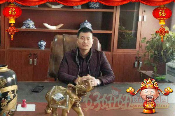 【枣庄市丰隆食品有限公司】房经理携全体员工万事顺利,鼠年大吉,万事如意,财源广进!