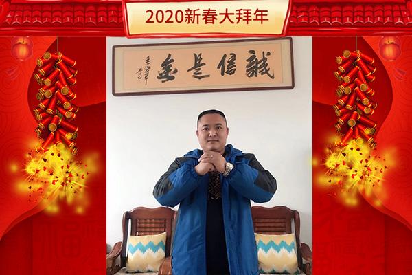 【山东青州市天然食品饮料有限公司】左总携全体员工祝大家:财源滚滚,运运亨通!