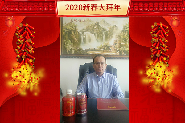 【北京顶养科技发展有限责任公司】韩总祝大家合家欢乐,事业发达,财运旺旺!