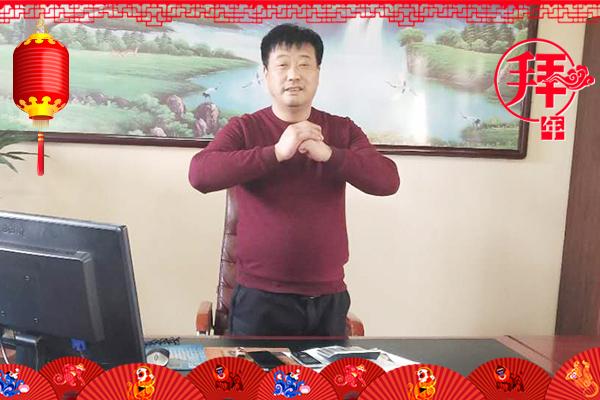 【广州战豹食品有限公司】张总祝贺大家新的一年,心想事成,逐梦前行,再创辉煌!