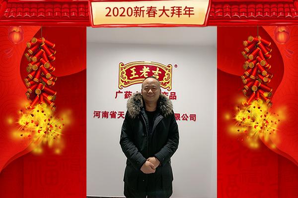 【河南省天丝生物科技有限公司】李总携全体员工祝大家幸福安康,生意兴隆,财源广进!