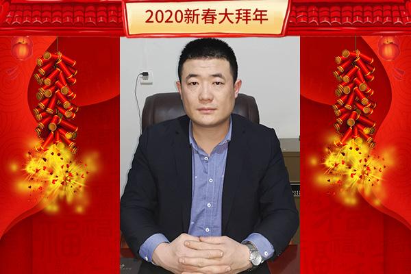 【枣庄华高食品有限公司】颜总恭祝大家鼠年快乐,大吉大利,幸福安康!