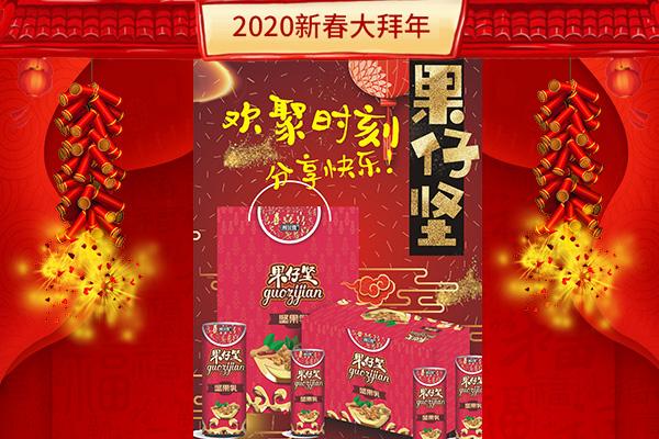 【河北盛弘饮品有限公司】全体员工祝大家鼠年顺利,万事如意,财源滚滚!