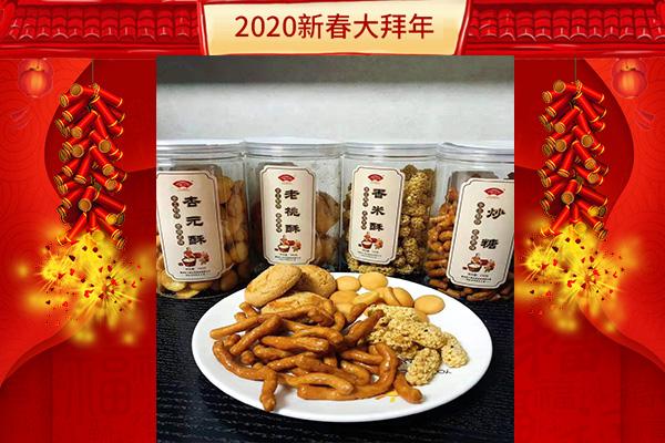 【青州市十里古街食品有限公司】全体员工恭祝您:新春愉快,万事如意!