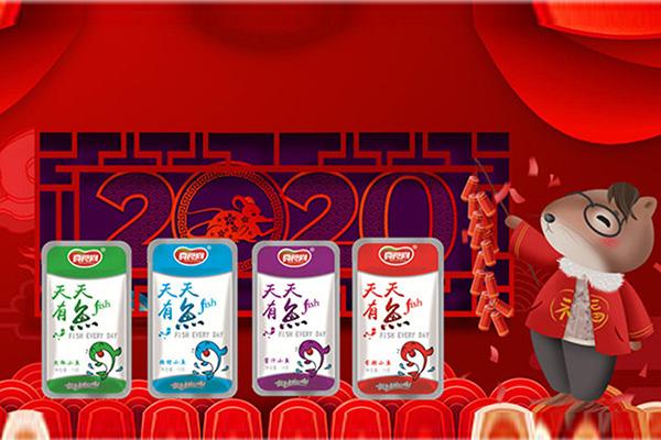 【岳阳正味佳食品有限公司】全体员工祝大家鼠年快乐,财源广进!
