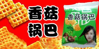 温县鑫惠食品厂