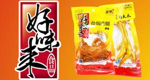 广东好味来食品有限公司