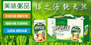 山东临沂绿之源食品有限公司