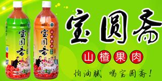 北京宝圆斋食品厂