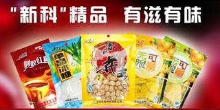 东营市新科食品有限公司