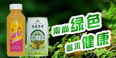 贵州奢香野生源食品饮料有限公司