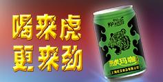 上海虎贝食品有限公司